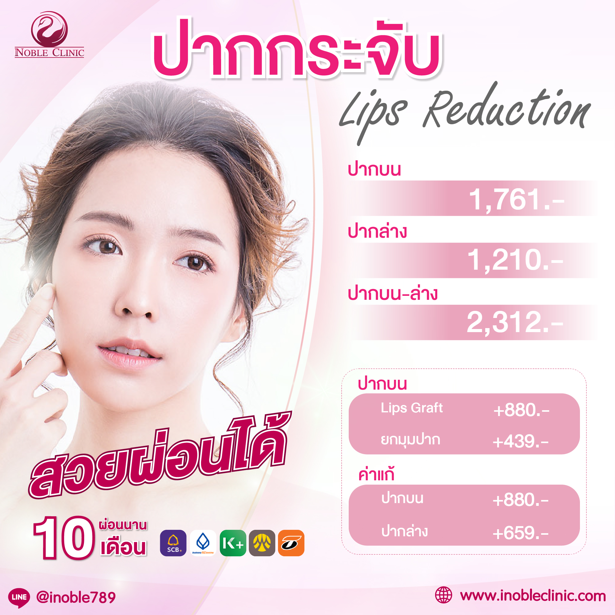 iNoble - promotion - ปากกระจับ